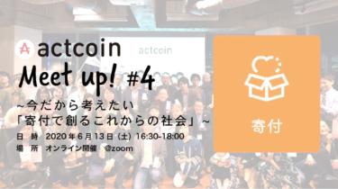actcoin Meet up! #4 イベントレポート〜寄付で創るこれからの社会〜