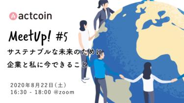 actcoin Meet up! #5 イベントレポート 〜サステナブルな未来のために企業と私に今できること〜