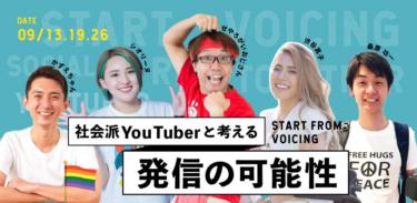 【イベントレポート】社会派YouTuberと考える発信の可能性 Start From Voicing~発信することからはじめよう~