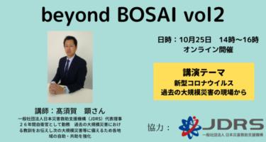 【イベントレポート】Beyond BOSAI~誰も取り残さない防災~