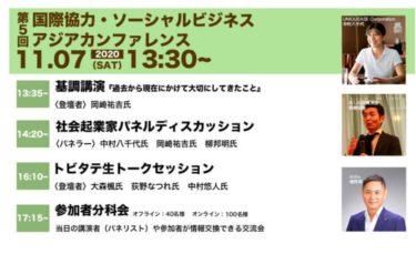 【イベント予告!】11/07(土)~アジアカンファレンス2020~