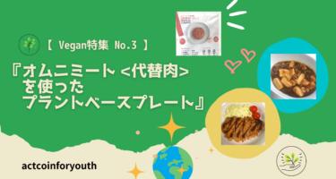 【vegan特集 No.3|オムニミート<代替肉>を使ったプラントベースプレート】