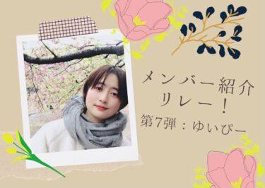 \メンバー紹介リレー!/第7弾:ゆいぴー