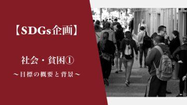 【SDGs企画】(社会・貧困①)