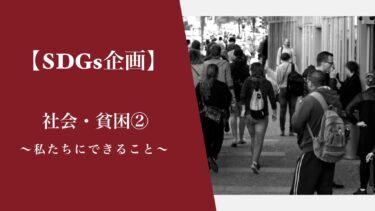 【SDGs企画】(社会・貧困②)