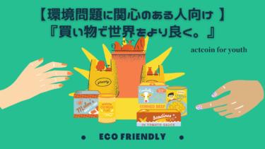 【環境問題に関心のある人向け 】『買い物で世界をより良く。』